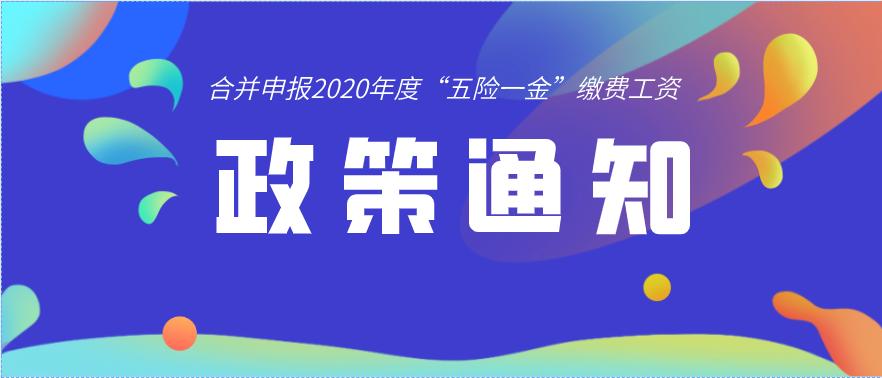 """关于合并申报2020年度""""五险一金""""缴费工资有关问题的通知"""