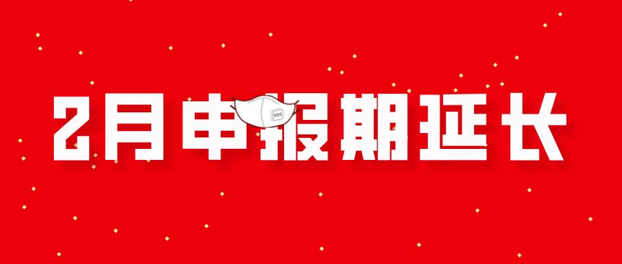 【税收】国家税务总局明确延长2月纳税申报期限