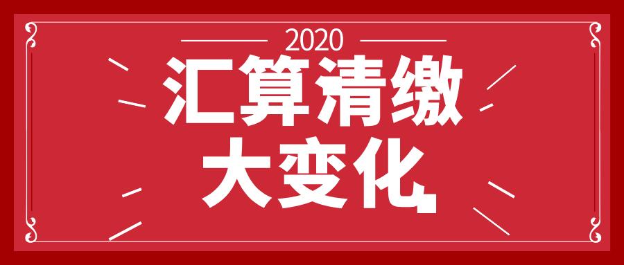 2020年汇算清缴有大变化,这些重点问题会计必知!