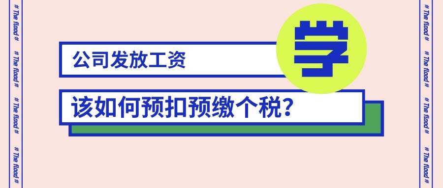 大学生小李今年7月毕业后进入我公司工作,公司发放7月份工资在预扣预缴个税时,可减除费用5000元还是35000元?