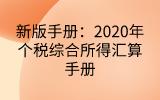 新版手册:2020年个税综合所得汇算手册